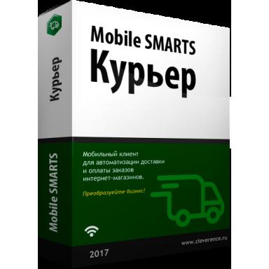 Mobile SMARTS: Курьер